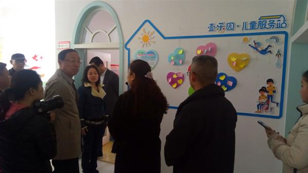 蚌埠市、区县两级领导莅临稳恒者壹乐园儿童服务站检查指导工作